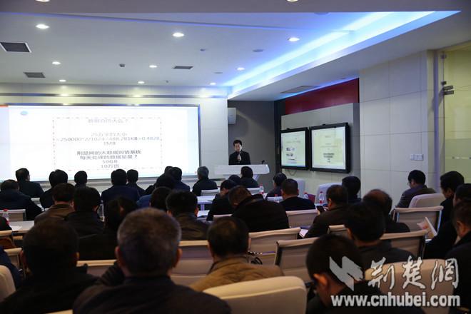55名县处级干部来荆楚网探讨网络综合治理